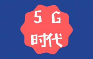除了秒速下载,5G将怎样改变你的生活?