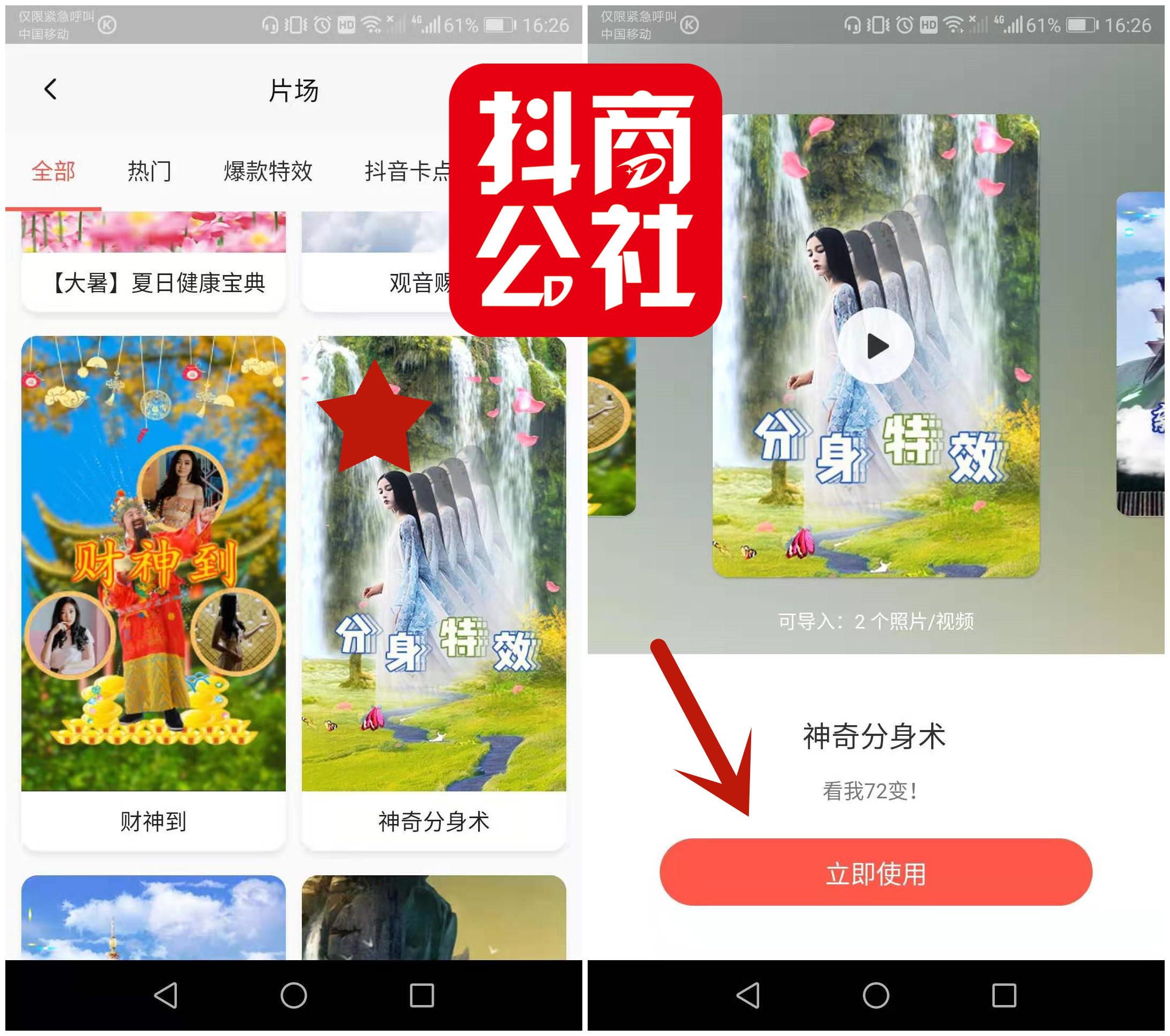 免费版抖音特效制作软件分享,可以一键生成变身特效视频的软件app哟!